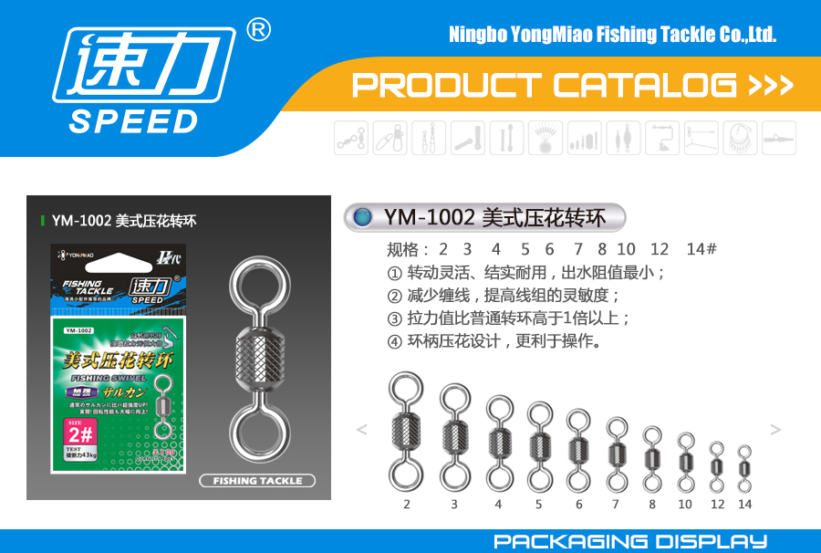 YM-1002-Impressed Rolling Swivel