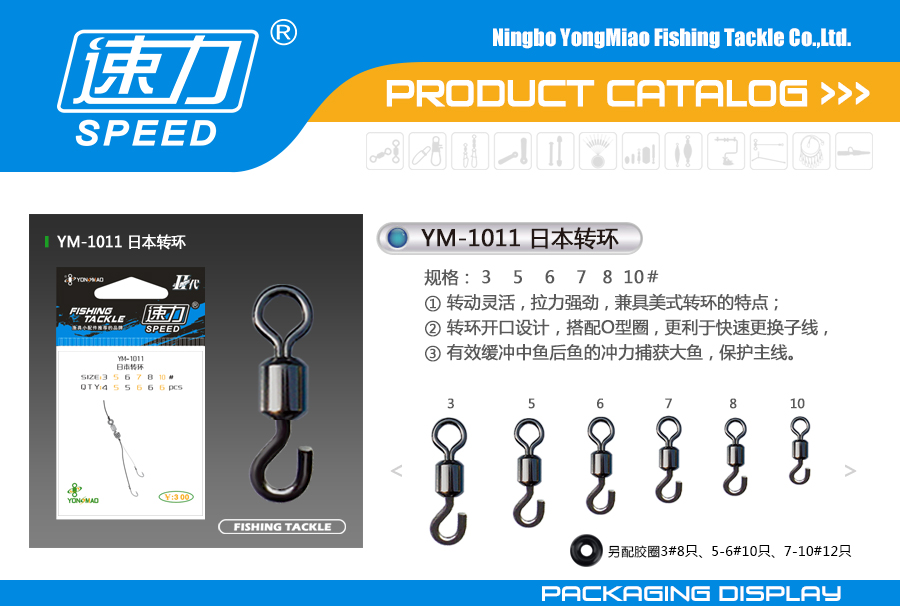 YM-1011-Japanese Swivel