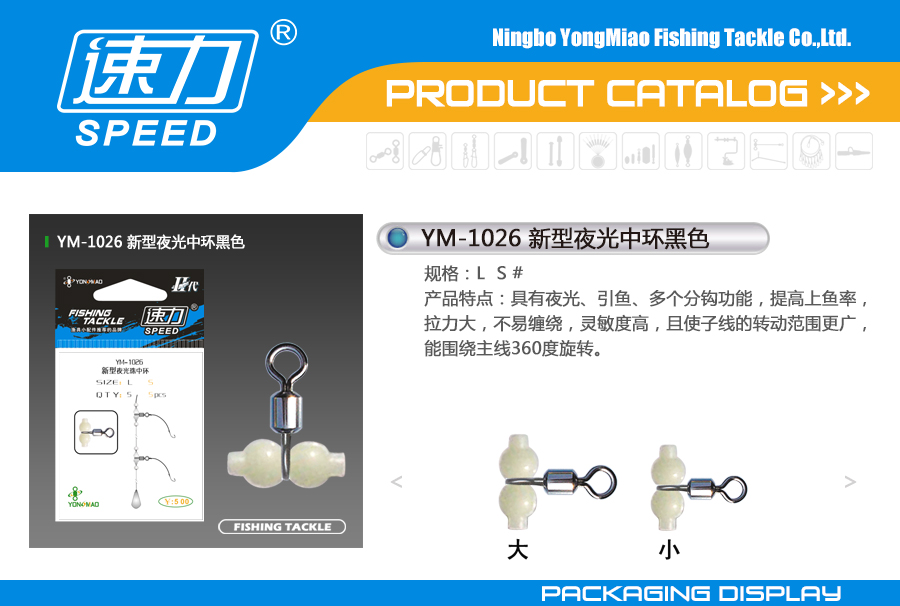 YM-1026 Cross-Line Fluorescent Beads With Swivel
