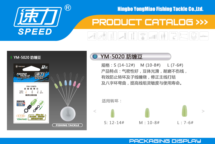YM-5020-Silicone Anti - Wind Stopper