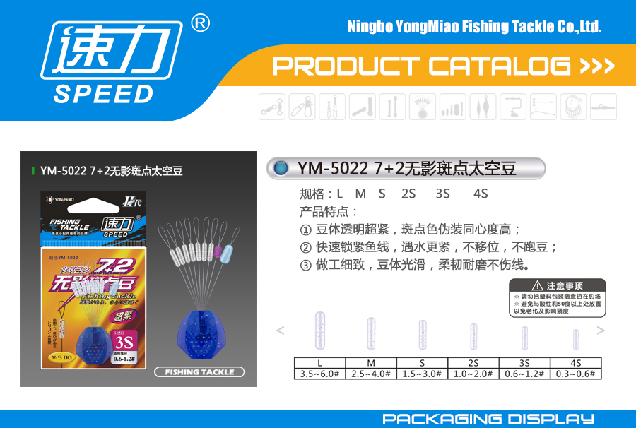 YM-5022-7+2 Speckle Stick Silicone Stopper