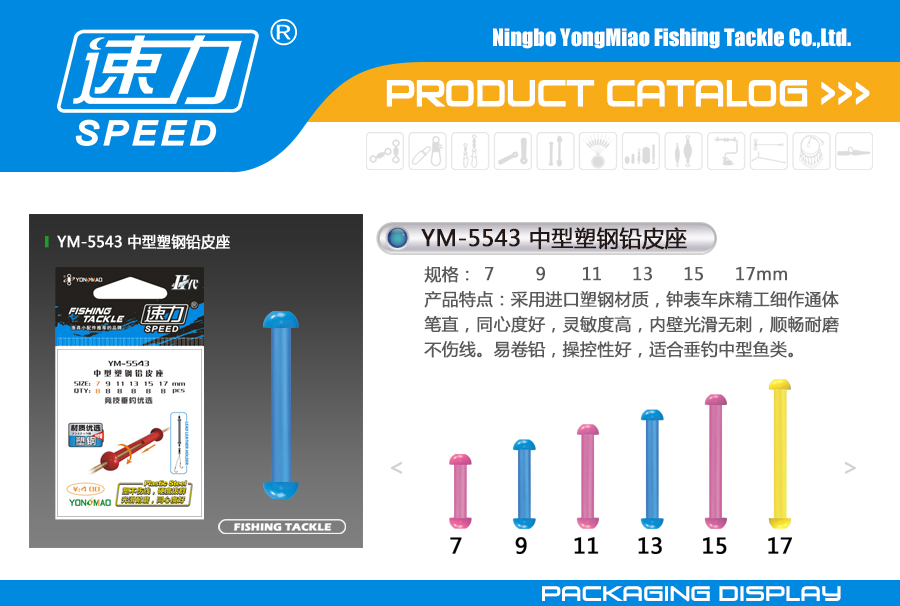 YM-5543-Medium-Size Plastic Steel Lead Piece Seat