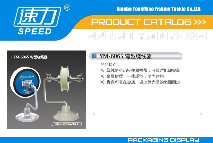 YM-6065 Bend Line Reel